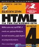 Εισαγωγή στην HTML 4 για τον παγκόσμιο ιστό