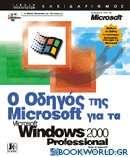Ο οδηγός της Microsoft για τα Microsoft Windows 2000 Professional