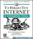 Το βιβλίο του Internet