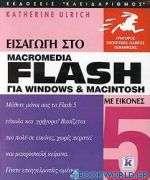 Εισαγωγή στο Flash 5 για Windows και Macintosh