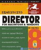 Εισαγωγή στο Director 8 for Macintosh and Windows