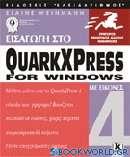 Εισαγωγή στο QuarkXPress 4 for Windows