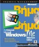 Ελληνικά Microsoft Windows Me Millenium Edition