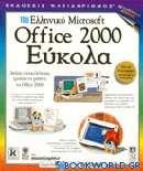 Ελληνικό Microsoft Office 2000 εύκολα