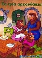 Τα τρία αρκουδάκια
