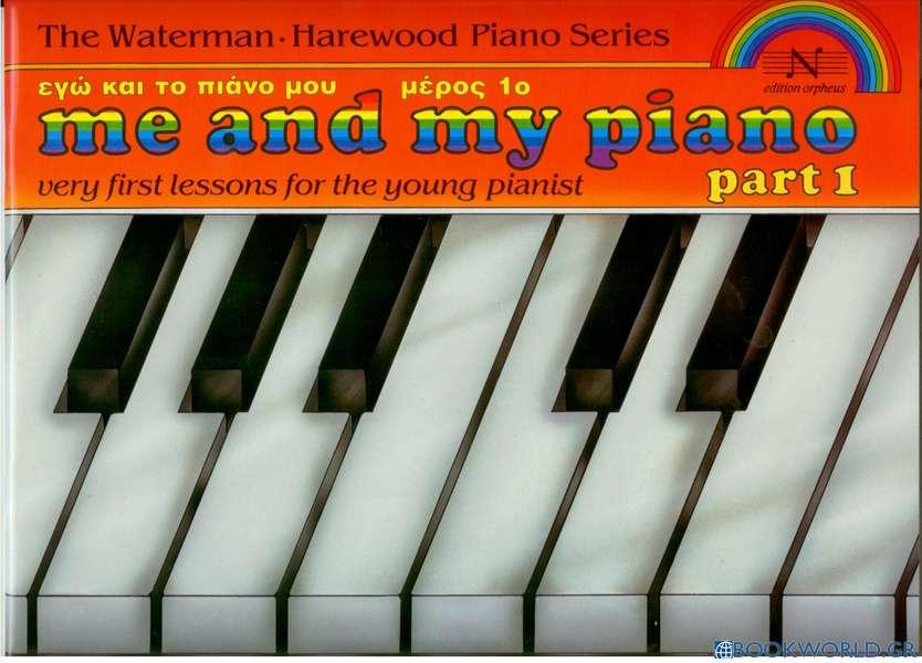 Εγώ και το πιάνο μου