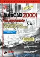 AutoCAD 2001 για μηχανικούς