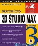 Εισαγωγή στο 3D Studio Max 3