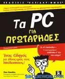 Τα PC για πρωτάρηδες