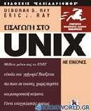 Το Unix με εικόνες