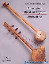 Αυτοσχέδια μουσικά όργανα