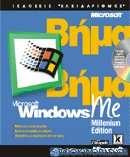 Microsoft Windows Me millenium edition