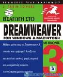 Εισαγωγή στο Dreamweaver for Windows and Macintosh