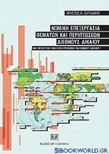 Νομική επεξεργασία θεμάτων και περιπτώσεων Διεθνούς Δικαίου (με προσέγγιση εννοιών ευρωπαϊκού και εθνικού δικαίου)