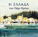 Η Ελλάδα του Πάρι Πρέκα