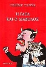 Η γάτα και ο διάβολος