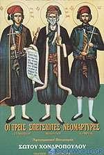 Οι τρεις Σπετσιώτες νεομάρτυρες