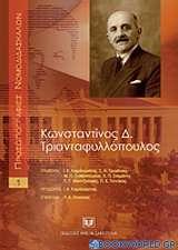 Κωνσταντίνος Δ. Τριανταφυλλόπουλος