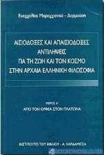 Αισιόδοξες και απαισιόδοξες αντιλήψεις για τη ζωή και τον κόσμο στην αρχαία ελληνική φιλοσοφία