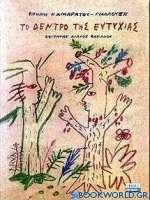 Το δέντρο της ευτυχίας
