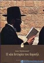 Η νέα ιστορία του Ισραήλ