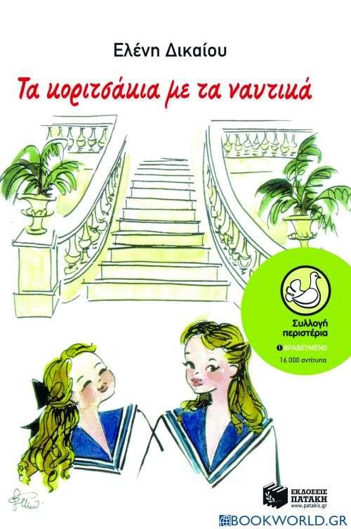 Τα κοριτσάκια με τα ναυτικά