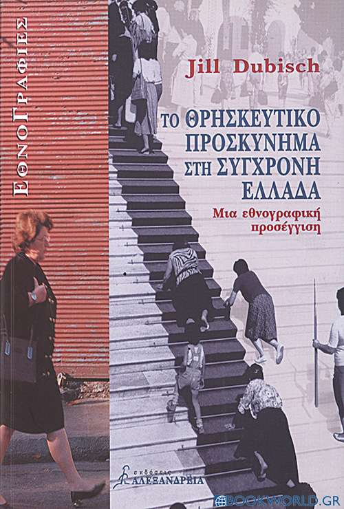 Το θρησκευτικό προσκύνημα στη σύγχρονη Ελλάδα