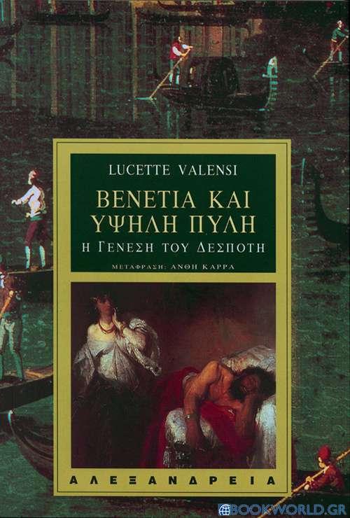 Βενετία και υψηλή πύλη