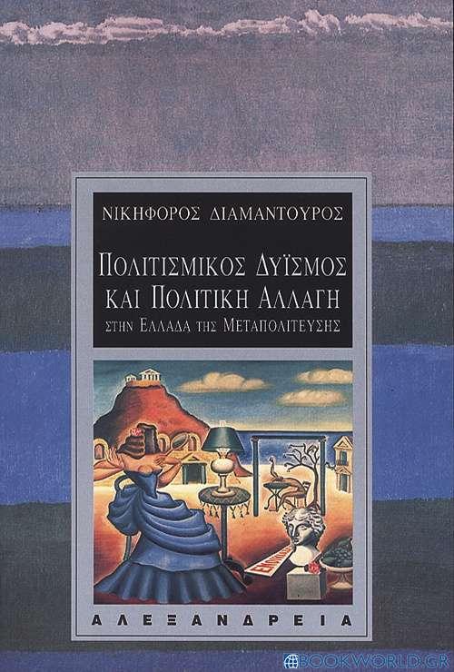 Πολιτισμικός δυισμός και πολιτική αλλαγή στην Ελλάδα της μεταπολίτευσης