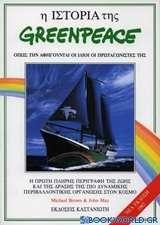 Η ιστορία της Greenpeace όπως την αφηγούνται οι ίδιοι οι πρωταγωνιστές της