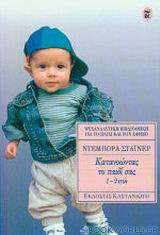Κατανοώντας το παιδί σας 1-2 ετών