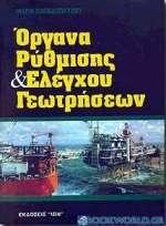 Όργανα ρύθμισης και ελέγχου γεωτρήσεων