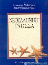 Νεοελληνική γλώσσα