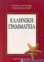 Ελληνική γραμματεία