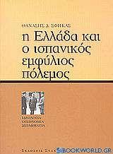 Η Ελλάδα και ο ισπανικός εμφύλιος πόλεμος