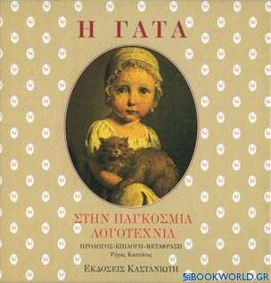 Η γάτα στην παγκόσμια λογοτεχνία