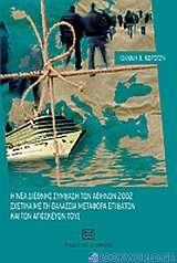 Η νέα διεθνής σύμβαση των Αθηνών 2002 σχετικά με τη θαλάσσια μεταφορά επιβατών και των αποσκευών τους