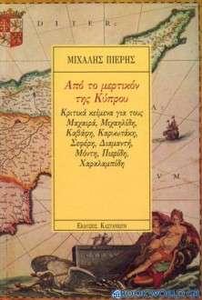 Από το μερτικόν της Κύπρου