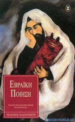 Εβραϊκή ποίηση