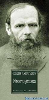 Ντοστογιέφσκι