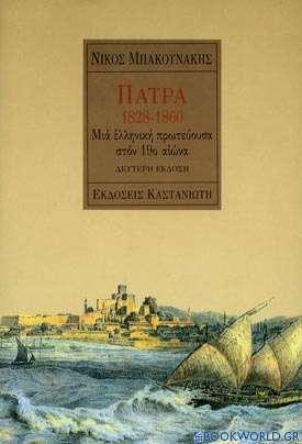 Πάτρα 1828-1860
