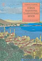Η πρώτη μακροχρόνια ελληνοτουρκική διένεξη
