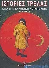 Ιστορία τρέλας από την ελληνική λογοτεχνία