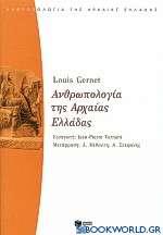 Ανθρωπολογία της αρχαίας Ελλάδας