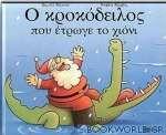 Ο κροκόδειλος που έτρωγε το χιόνι
