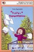 Σκόρπια παραμυθόφυλλα