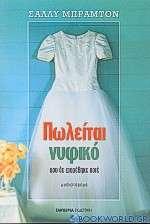 Πωλείται νυφικό που δε φορέθηκε ποτέ