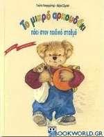 Το μικρό αρκουδάκι πάει στον παιδικό σταθμό