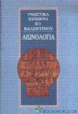 Αιωνολογία