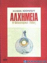 Αλχημεία